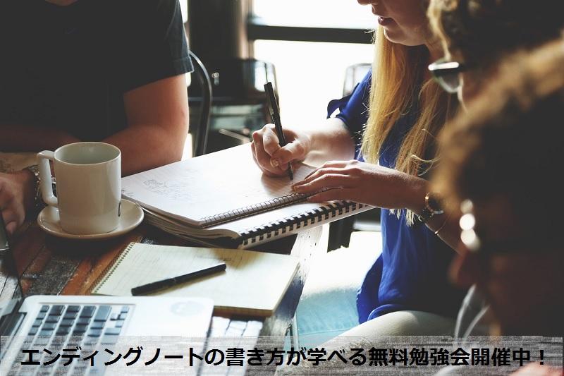 エンディングノートの書き方が学べる無料勉強会